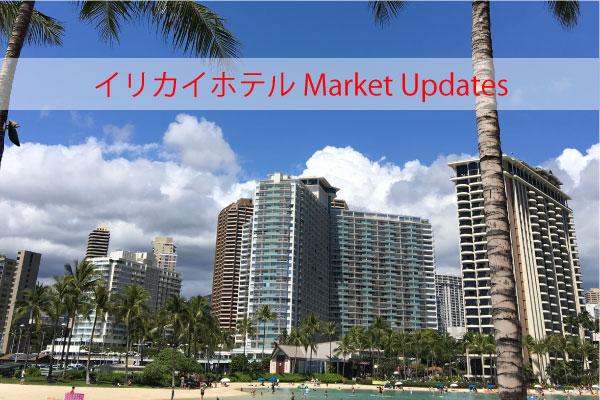 イリカイホテル最新価格表 7月31日