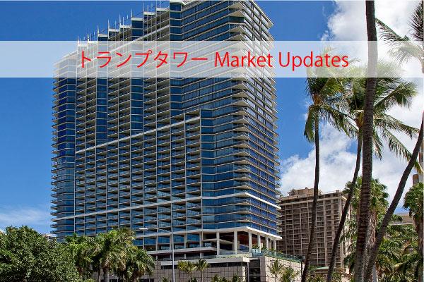 トランプタワー最新価格表 9月11日