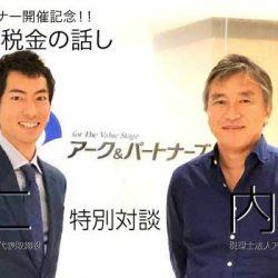 ハワイ不動産売却セミナー開催記念特別対談田村仁X内藤克