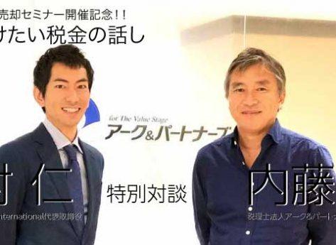 ハワイ不動産売却ガイド特別対談2