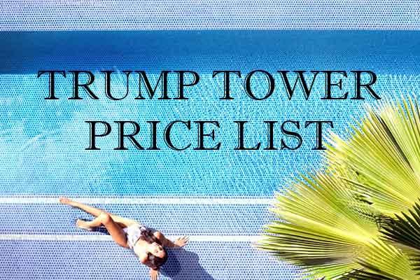 トランプタワーの価格表