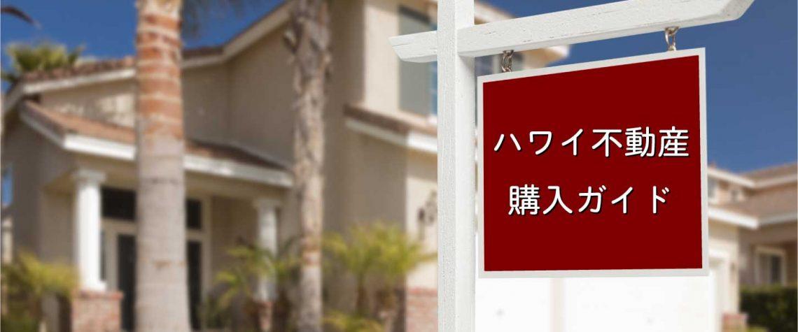 ハワイ不動産の売却方法