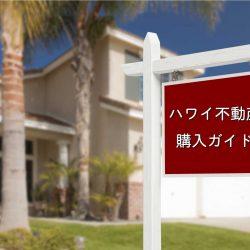 ハワイ不動産の買い方ガイド