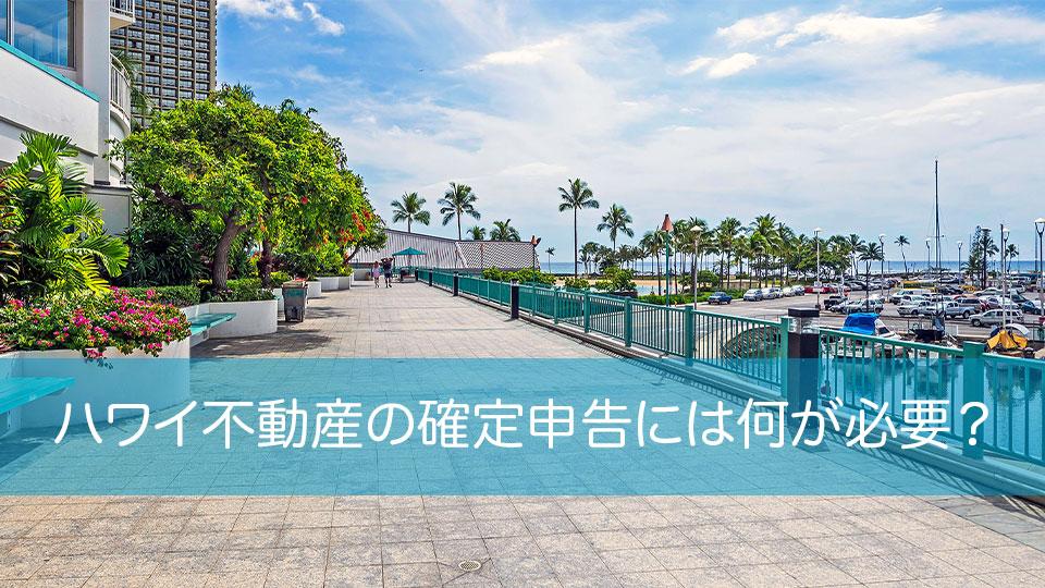 ハワイ不動産の確定申告には何が必要?
