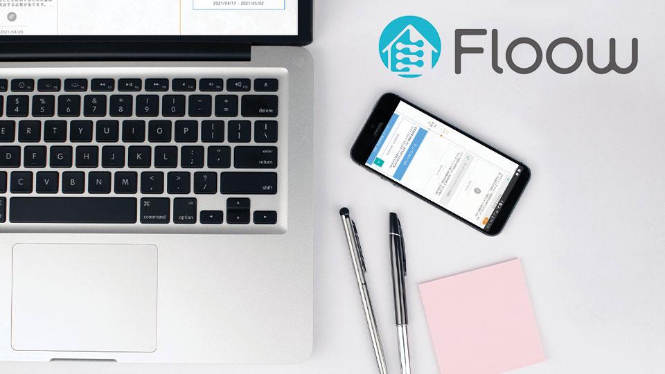 不動産取引がオンラインで楽々!</br>Crossover独自開発システム「Floow」