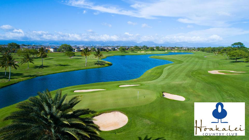 オアフ最難関&最高のコンディション!ハワイでゴルフなら「Hoakalei Country Club」(1)